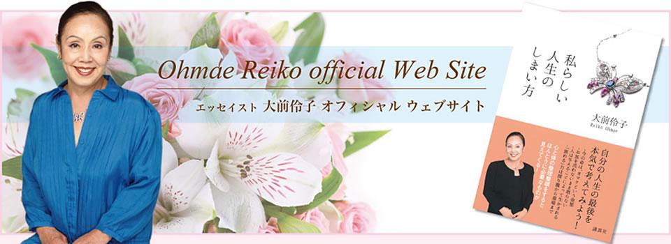 Reiko Ohmae