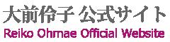 大前伶子 公式サイト