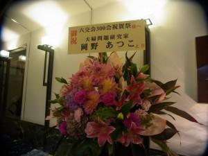 岡野あつこさんからのお花